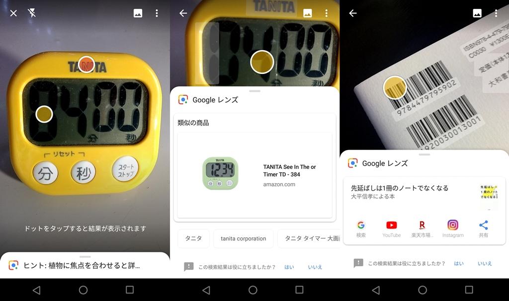 #017 Google レンズが、Moto Z Playで使用可能に!