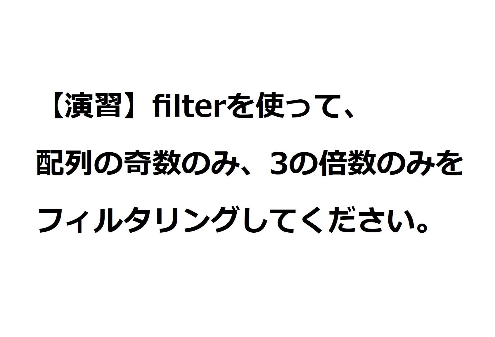 演習「filterを使った3の倍数のフィルタリング」の解答一例